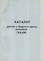 Каталог деталей ГАЗ 4301 (ч/б)   купить