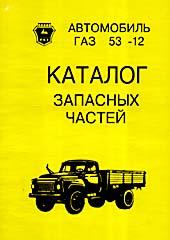 Каталог деталей ГАЗ 53-12   купить