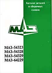 Каталог деталей МАЗ 54323-64229 (ч/б)   купить