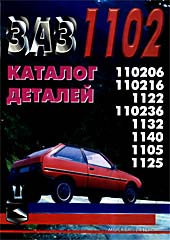 ������� ������� ������ 1102   ������