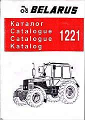 Каталог деталей тракторов `Беларусь` 1221   купить