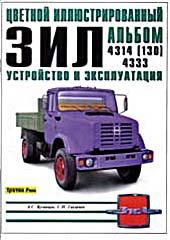 Цветной альбом ЗИЛ-4314 (130) -4333   купить