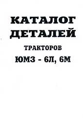 Каталог деталей тракторов ЮМЗ-6 Л, 6 М   купить