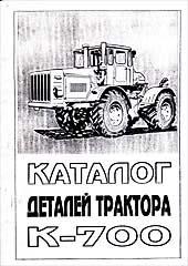 Каталог деталей тракторов К-700   купить