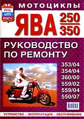 Руководство по ремонту мотоцикл `Ява` 250-350 (ч/б)   купить