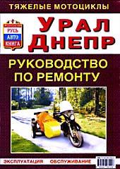 Руководство по ремонту мотоциклы `Урал`, `Днепр` (ч/б)   купить