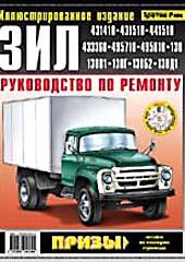 ЗИЛ 431410, 130 Руководство по ремонту (черно-белое, цветные схемы)    купить