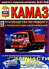 КАМАЗ Руководство по ремонту (Черно-белое)    купить