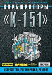 Карбюратор К-151 (цветной)   купить