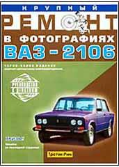 Руководство к действию ВАЗ-2106 Крупный ремонт (цветное)   купить