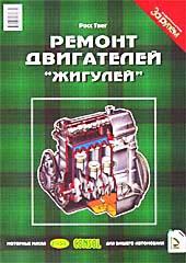 Ремонт двигателей «Жигулей» (черно-белое)   купить
