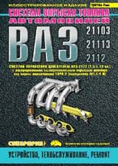 Система впрыска ВАЗ 2110-12 (М1.5.4N)   купить