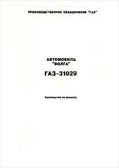 ГАЗ 31029 Руководство по ремонту (ч/б, цв/сх)   купить