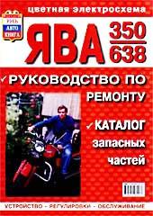 Мотоцикл Ява 350-638 Руководство по ремонту + каталог деталей (ч/б)   купить