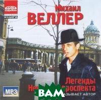 Легенды Невского проспекта.  Веллер , Михаил  купить