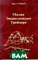 Малая энциклопедия трейдера  Эрик Л. Найман купить