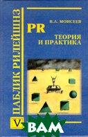 PR. теория и практика  В.А.Моисеев купить