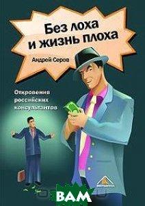 Без лоха и жизнь плоха. Откровения российских консультантов  Серов А.Г. купить