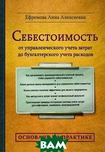 Себестоимость: от управленческого учета затрат до бухгалтерского учета расходов  Ефремова  А.А. купить