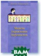 Модели управления персоналом: исследование, разработка, внедрение  Померанцева Е.П. купить