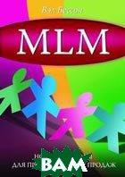 MLM: новые подходы для продвижения и продаж  Бессон Вэл купить