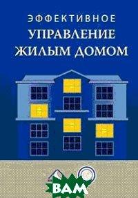 Эффективное управление жилым домом  Под ред. Субботиной В. Н. купить