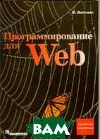 ���������������� ��� Web  ������ �������  ������