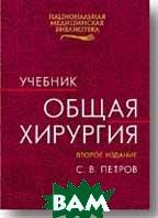 Общая хирургия: учебник 2-е изд.  Петров С. В.  купить