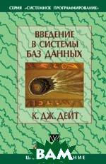 Введение в системы баз данных. 6-е изд.  К. Дж. Дейт купить