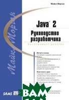 Java 2. Руководство разработчика +CD  Майкл Морган купить