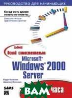 Освой самостоятельно Microsoft Windows 2000 Server за 24 часа  Барри Сосински, Джереми Московиц  купить