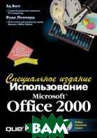 Использование Microsoft Office 2000. Специальное издание  Эд Ботт, Вуди Леонард  купить