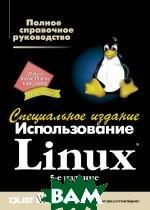 Использование Linux. 5-е изд.  Джек Такет, младший, Стив Барнетт купить