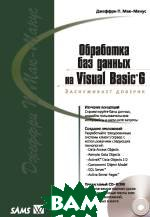 Обработка баз данных на Visual Basic 6. Руководство разработчика  Мак-Манус Джеффри П. купить