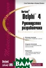 Delphi 4. Руководство разработчика  С.Тейксейра, К.Пачеко купить
