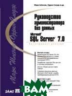 Руководство администратора баз данных Microsoft SQL Server 7.0  Марк Шпеник, Оррин Следж  купить