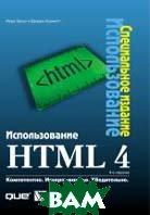 ������������� HTML 4. 4-� ����. �������  ����� ���� ������