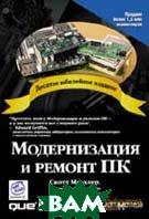 Модернизация и ремонт ПК, 10-е юбилейное издание  Мюллер Скотт купить
