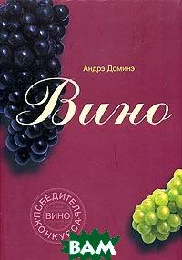 Вино /  Wein  Доминэ А. / Andre Domine.  купить