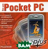 Все для Pocket PC 
