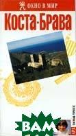 Коста-Брава. Серия `Окно в мир` (карманный путеводитель + карта)  Роджер Уильямс купить