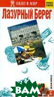 Лазурный берег. Серия `Окно в мир` (карманный путеводитель + карта)  Микаэла Ленц купить