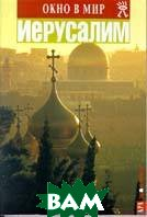 Иерусалим. Путеводитель. Серия `Окно в мир` (энциклопедия путешествий)   купить