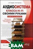 Аудиосистема класса HI-FI своими руками: советы и секреты  Андреев Д. купить