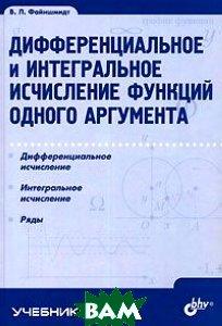 Дифференциальное и интегральное исчисление функций одного аргумента  Файншмидт В.Л. купить