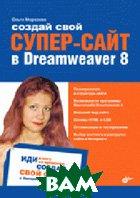 Создай свой СУПЕР-САЙТ в Dreamweaver 8  Морозова О.М. купить