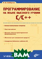 Программирование на языке высокого уровня C/C++  Хабибуллин И. купить