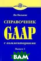 Справочник GAAP с комментариями. Вып.1  Вильямс Ян купить