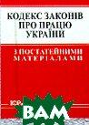 Кодекс законів про працю України з постатейними матеріалами з додатком станом на 01.11.2001   купить