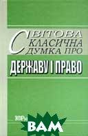 Світова класична думка про державу і право   Безродний Є.Ф., Ковальчук Г.К., Масний О.С. купить